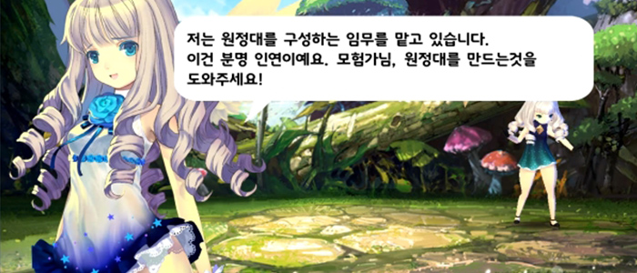 Tera Elin Expedition or